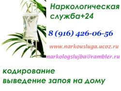 Мурманск кодировка от алкогольной зависимости последствия форум